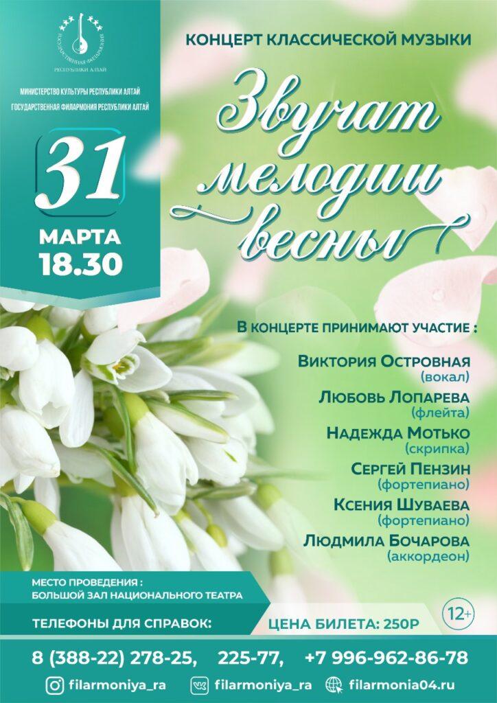 Афиша 31 марта