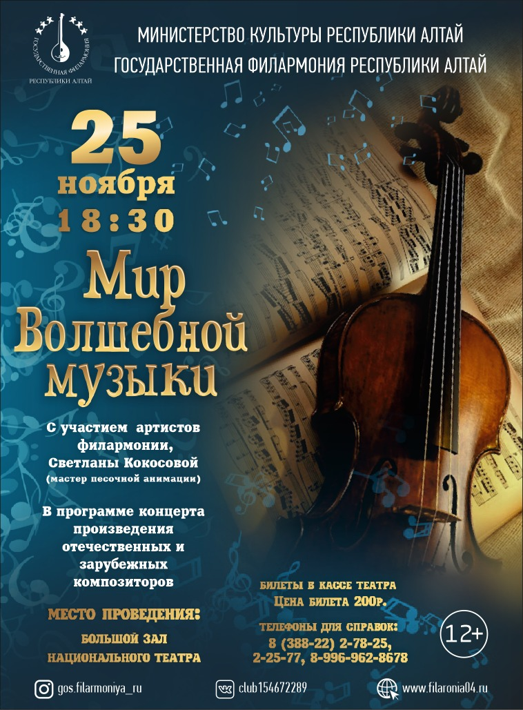 Мир музыки 25.11