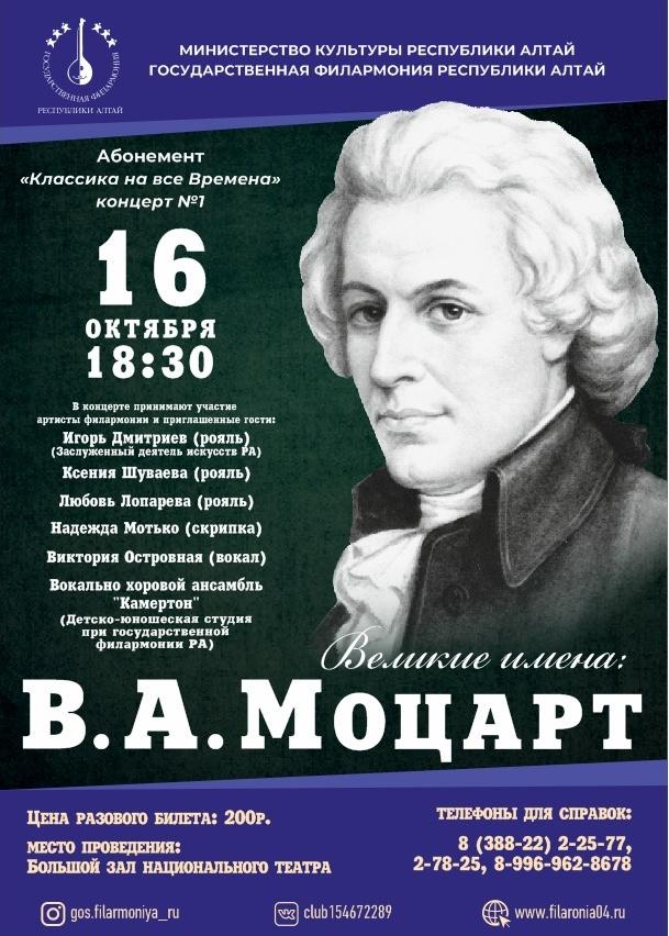 Моцарт 16.10