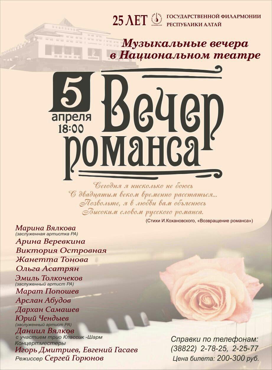 баннер романсы