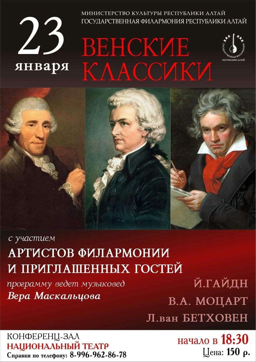 классический концерт