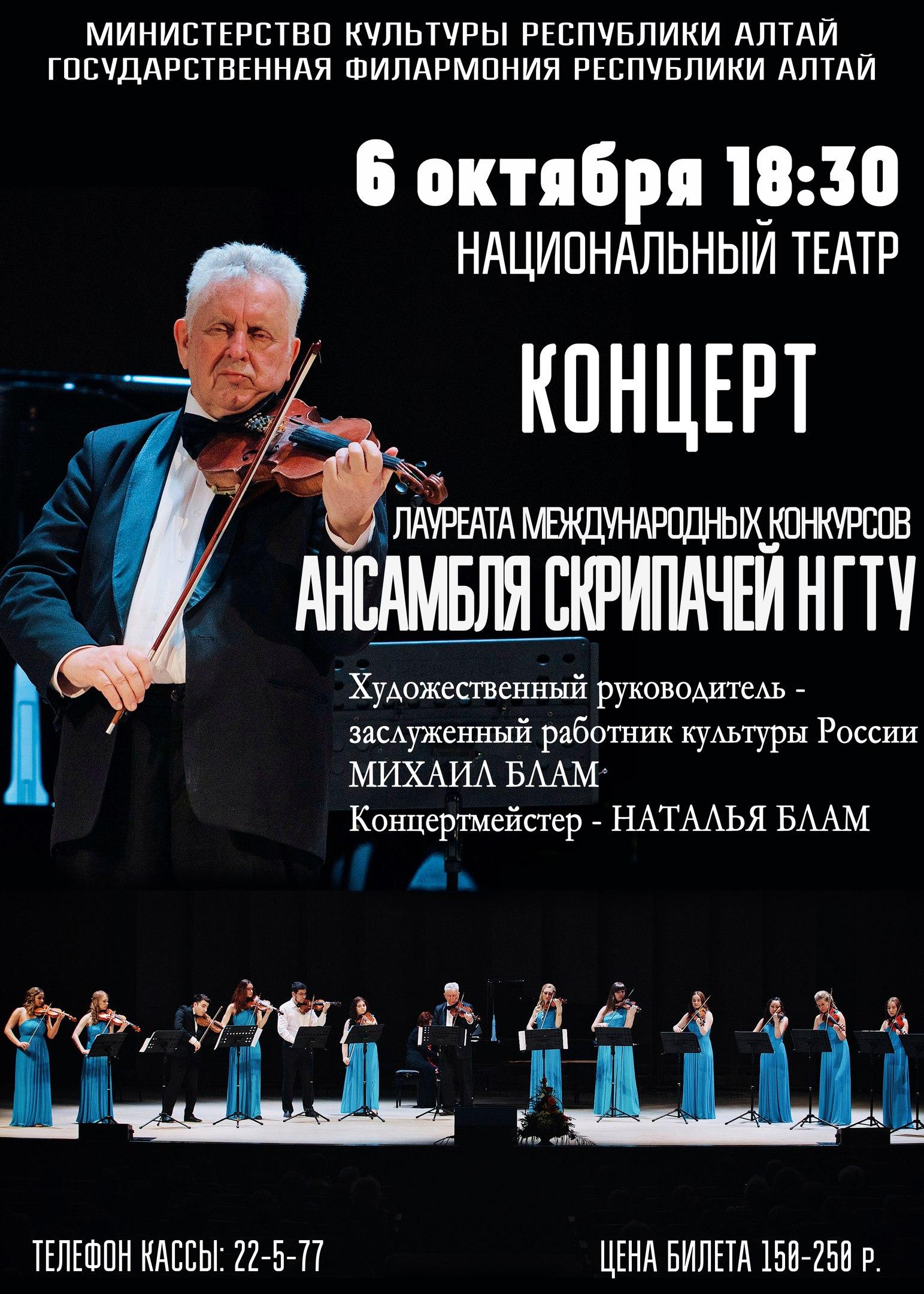 скрипачи1